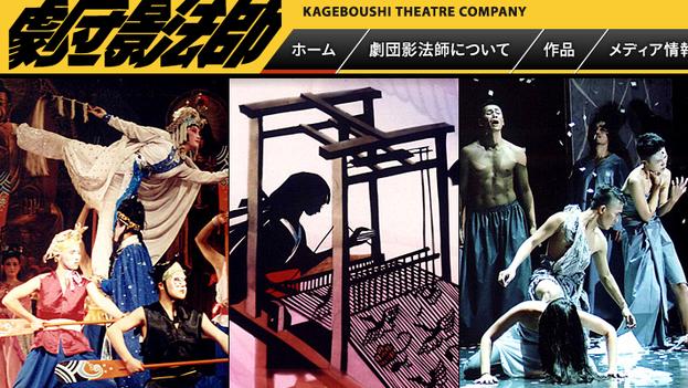 La página web oficial de la compañía de teatro japonesa Kageboushi.