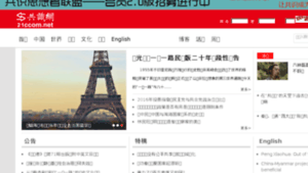 Aspecto de la web china, hoy no disponible, que contenía temas de análisis político desde distintas ópticas ideológicas. (Gogshi Web)