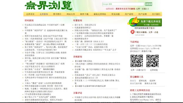 Portal chino Wujie News. (captura)