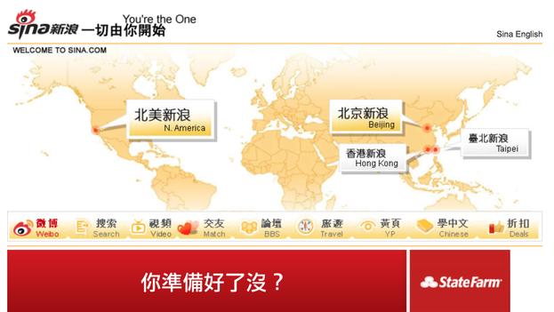 Portal de noticias 'Sina'