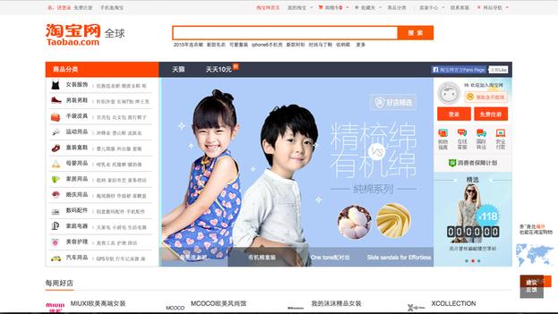 Portada de Taobao.com